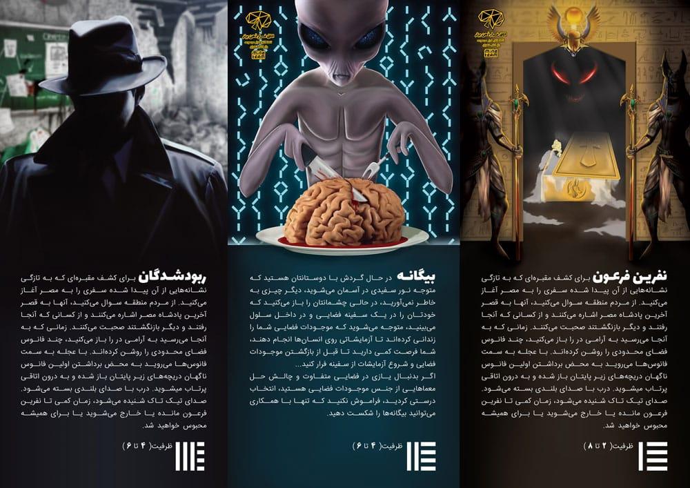 پوستر اتاق فرار و اسکیپ روم باغ کتاب تهران مایندرو Mindro